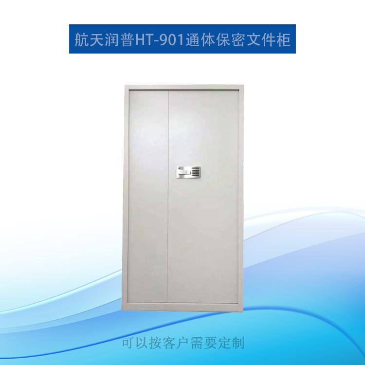 保密文件柜 供应保密文件柜